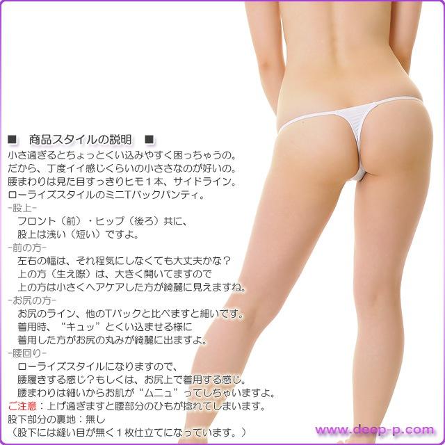 腰まわりスッキリTバックパンティ 小さ過ぎず丁度イイ小ささ よーく伸びてお肌にフィット 白色 ラポーム