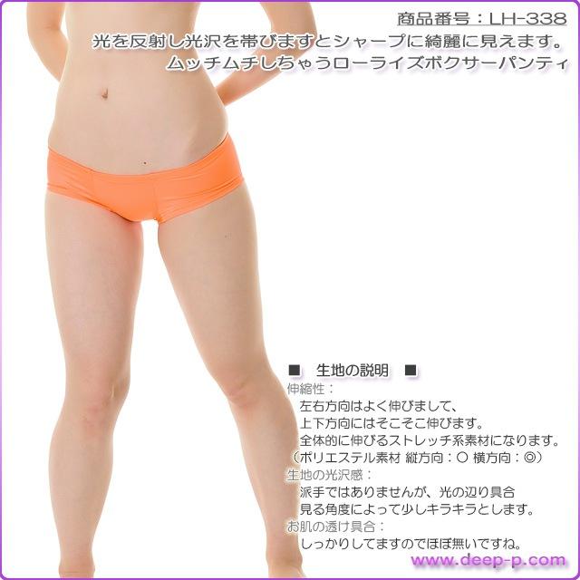 メンズ風ローライズボクサーパンティ 光沢がムチムチ曲線を強調します ウェットライクラ地 オレンジ色 ラポーム
