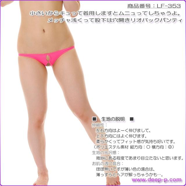 股下穴開きリオバックパンティ メッチャ浅くアソコがムニュ よーく伸びてお肌にフィット ホットピンク色 ラポーム