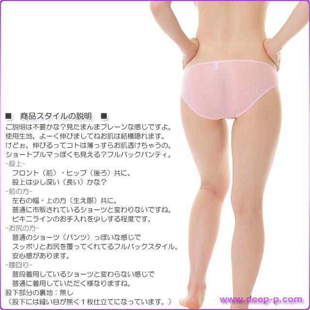 プレーンなビキニフルバックパンティ 薄っすらお肌透け具合がイイ スーパーストレッチ地 ピンク色 ラポーム