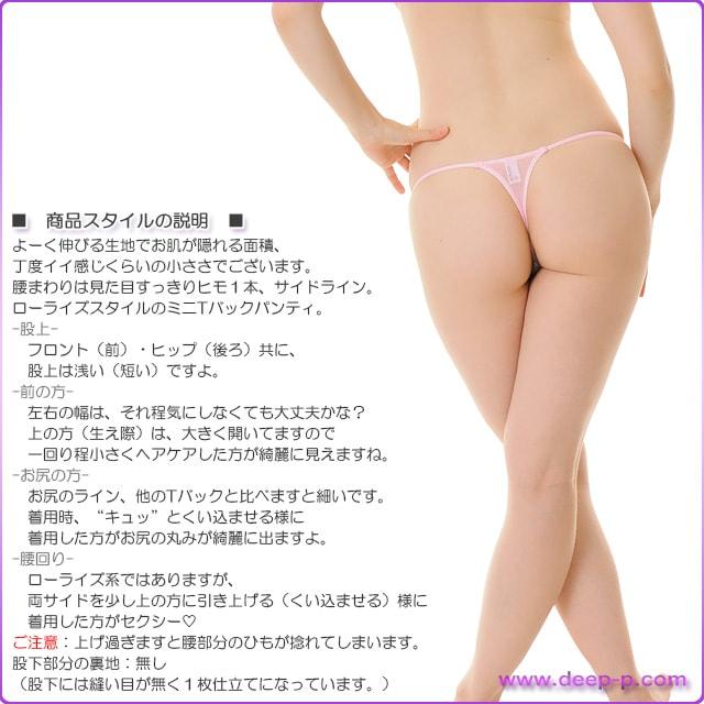 腰まわりスッキリ Tバックパンティ 小さ過ぎず丁度イイ小ささ スーパーストレッチ地 ピンク色 ラポーム