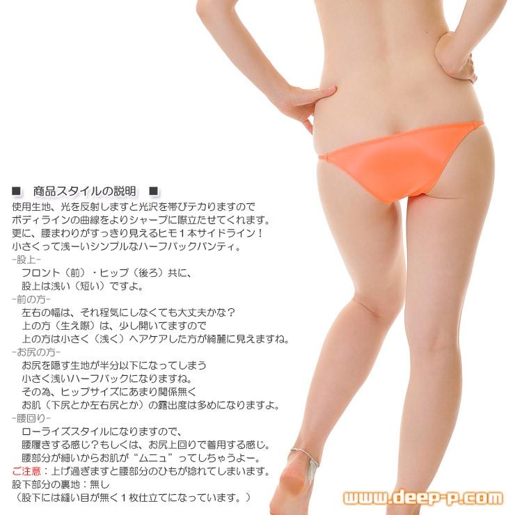 サイドラインハーフバックパンティ 光沢がシャープ感を強調 ウェットライクラ地 オレンジ色 ラポーム