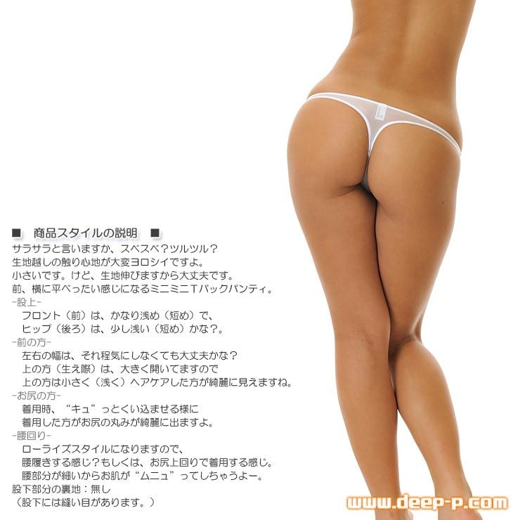 ローライズミニTバックパンティ 平べったいイメージ サラサラ布越しの触り心地が好い 白色 ラポーム