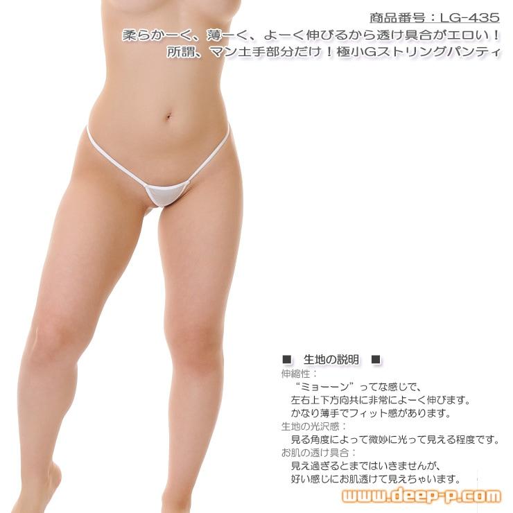 極小Gストリングパンティ マン土手だけギリギリ 薄くよーく伸び透け具合がエロい KBS 白色 ラポーム