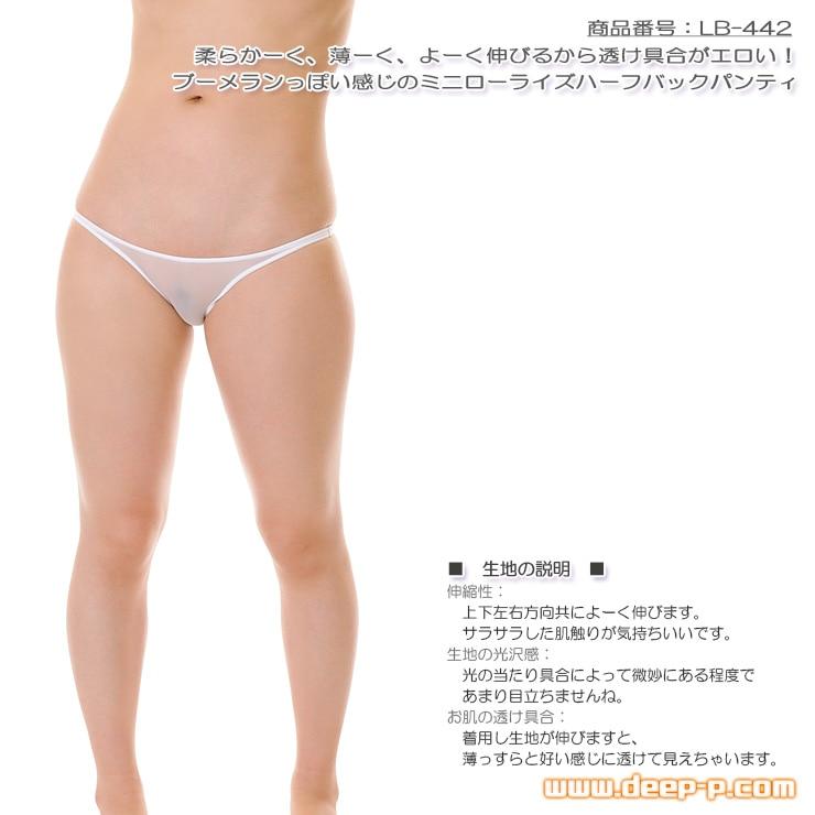ミニローライズハーフバックパンティ ブーメラン 薄くよーく伸び透け具合がエロい KBS 白色 ラポーム
