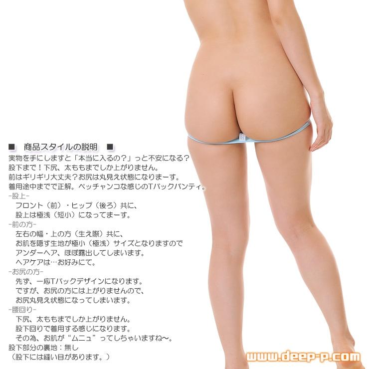 ぺっちゃんこ 極浅Tバックパンティ 穿いてる途中で正解 よーく伸びてお肌にフィット 水色 ラポーム