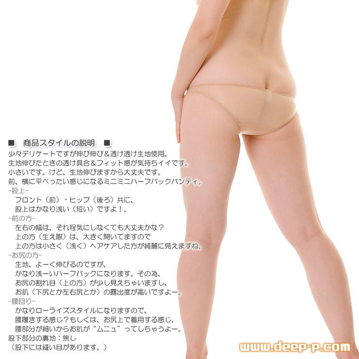 ローライズミニハーフバックパンティ 横に平らな感じ 薄くよーく伸び透け具合がエロい KBS ヌード色 ラポーム
