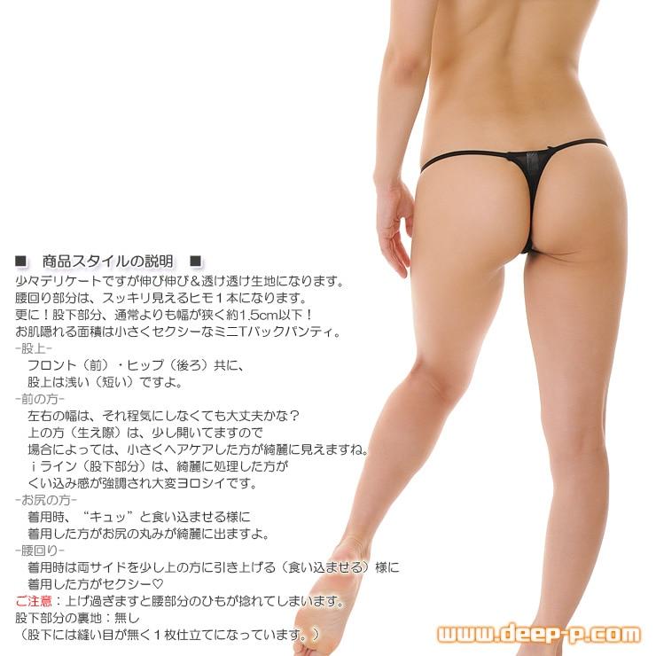 股下が細ーい くい込みミニTバックパンティ 薄くよーく伸び透け具合がエロい KBS 黒色 ラポーム