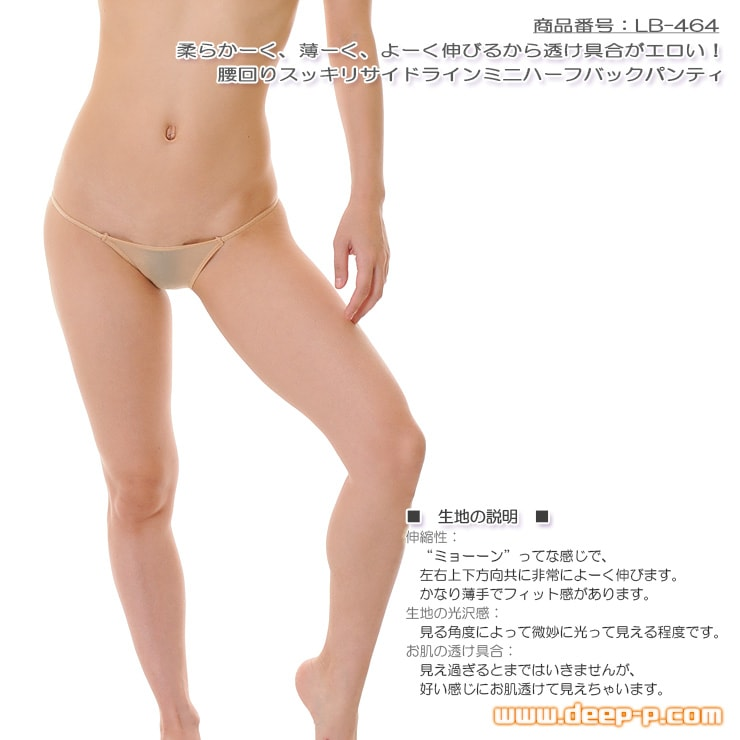 アンダーショーツ風 ミニハーフバックパンティ 薄くよーく伸び透け具合がエロい KBS ヌード色 ラポーム