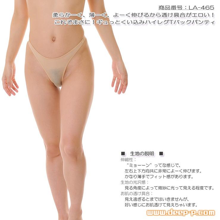 細身のラインがセクシー ハイレグTバックパンティ 薄くよく伸び透け具合がエロい KBS ヌード色 ラポーム
