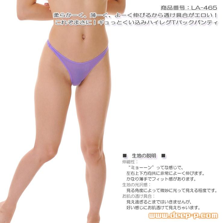 細身のラインがセクシー ハイレグTバックパンティ 薄くよく伸び透け具合がエロい KBS 紫色 ラポーム
