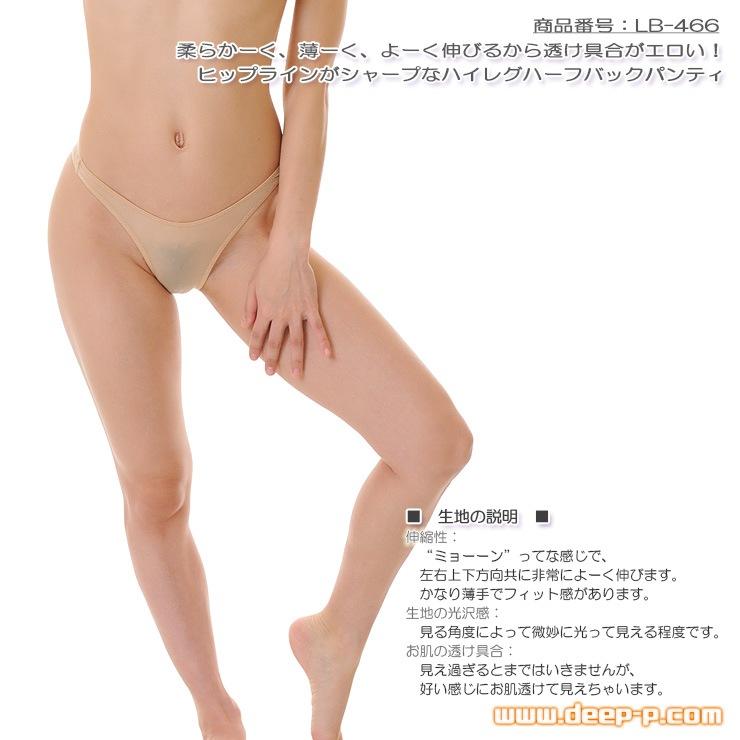 ヒップラインがシャープ ハイレグハーフバックパンティ 薄くよく伸び透け具合がエロい KBS ヌード色 ラポーム