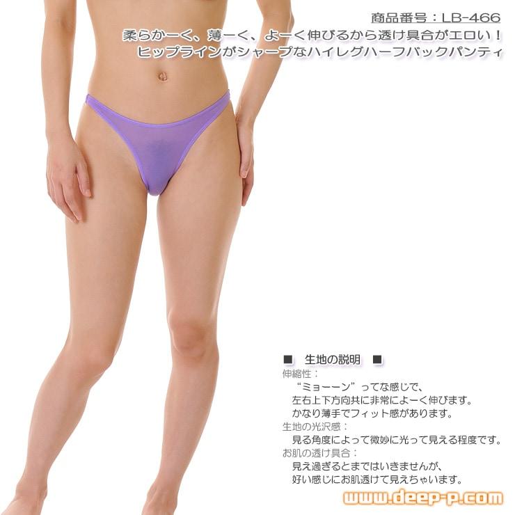 ヒップラインがシャープ ハイレグハーフバックパンティ 薄くよく伸び透け具合がエロい KBS 紫色 ラポーム