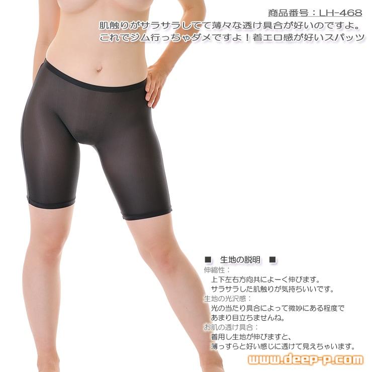 着エロ感が好いスパッツ 布越しの透け感が魅力 サラサラ布越しの触り心地が好い 黒色 ラポーム