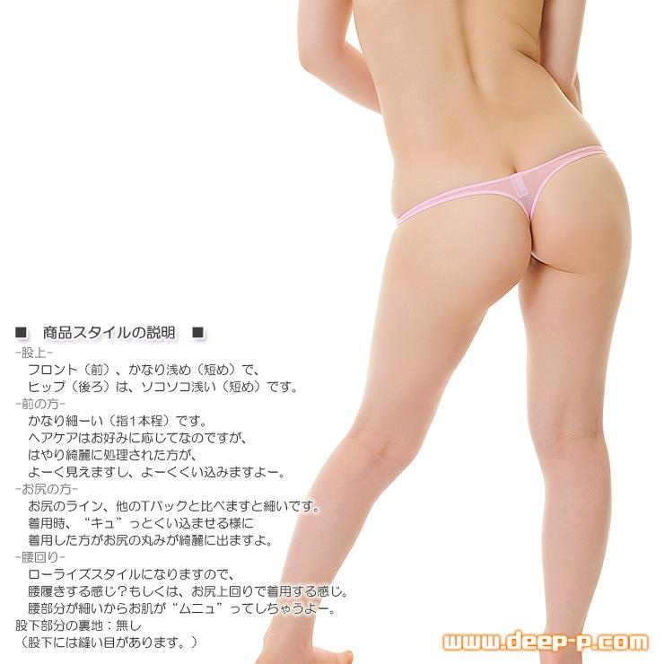 お肌隠れる面積細く狭い ローライズTフロントTバックパンティ スーパーストレッチ地 ピンク色 ラポーム