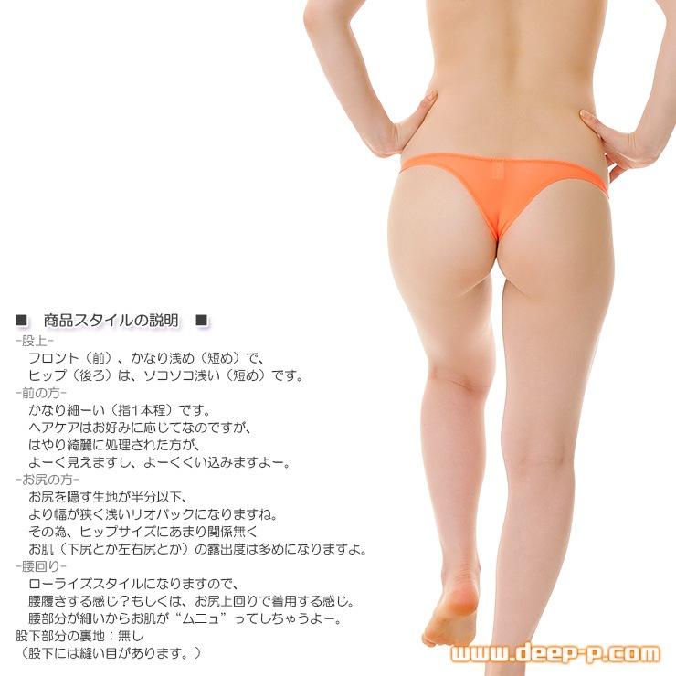 お肌隠れる面積細く狭い ローライズTフロントリオバックパンティ スーパーストレッチ地 オレンジ色 ラポーム