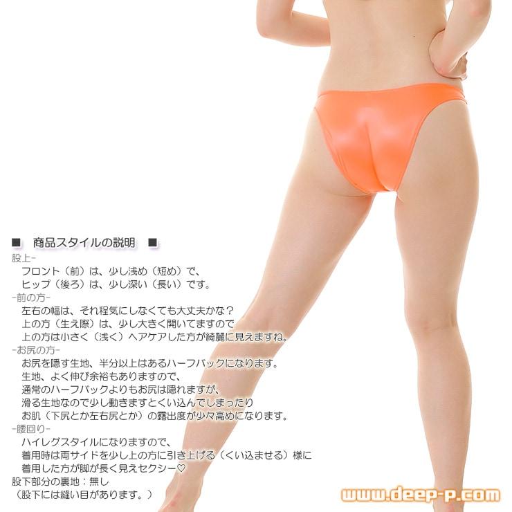お尻がシャープ 少しハイレグハーフバックパンティ 光沢感がラインを強調 ウェットライクラ地 オレンジ色 ラポーム