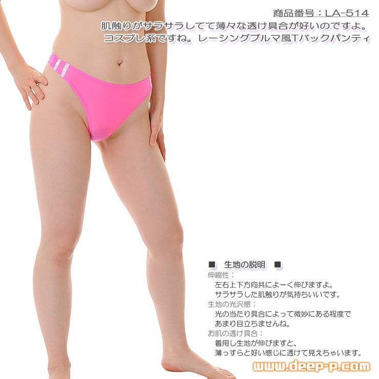 透けちゃうレーシングブルマ風Tバックパンティ サラサラ布越しの触り心地が好い ホットピンク色 ラポーム