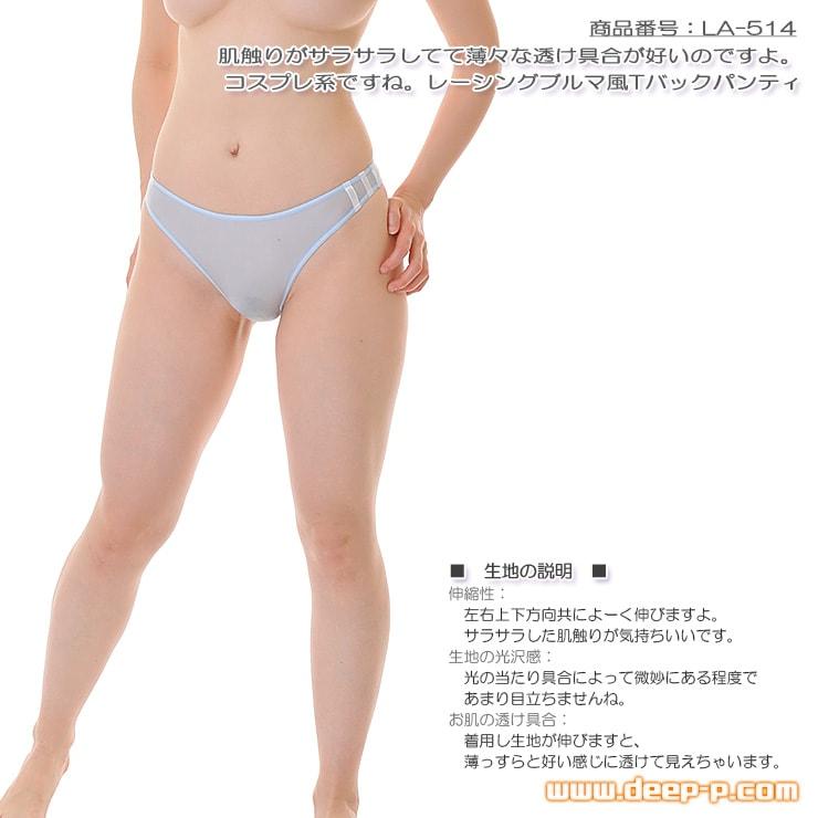 透けちゃうレーシングブルマ風Tバックパンティ サラサラ布越しの触り心地が好い 薄い水色 ラポーム