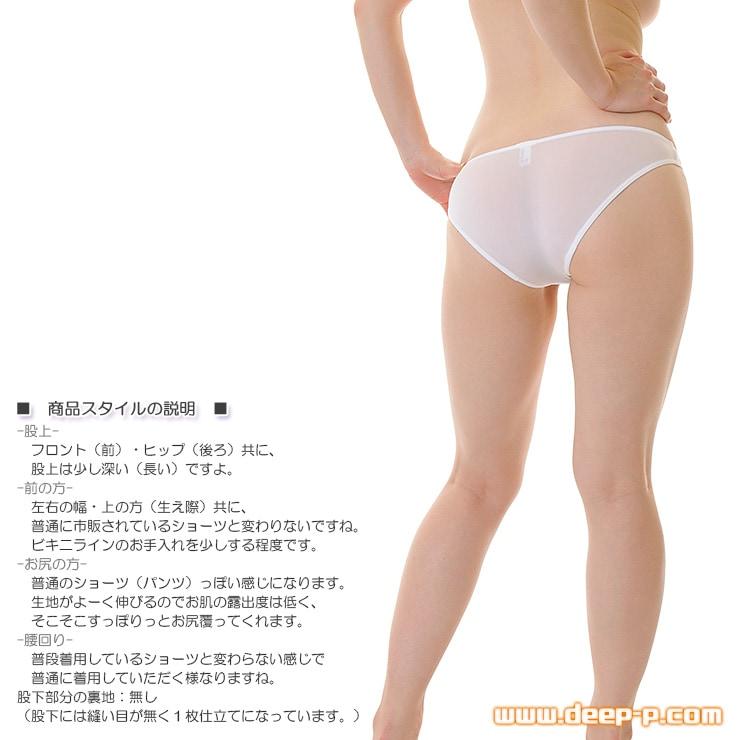 普通っぽいハーフバックパンティ 薄っすらお肌透け具合がイイ スーパーストレッチ地 白色 ラポーム