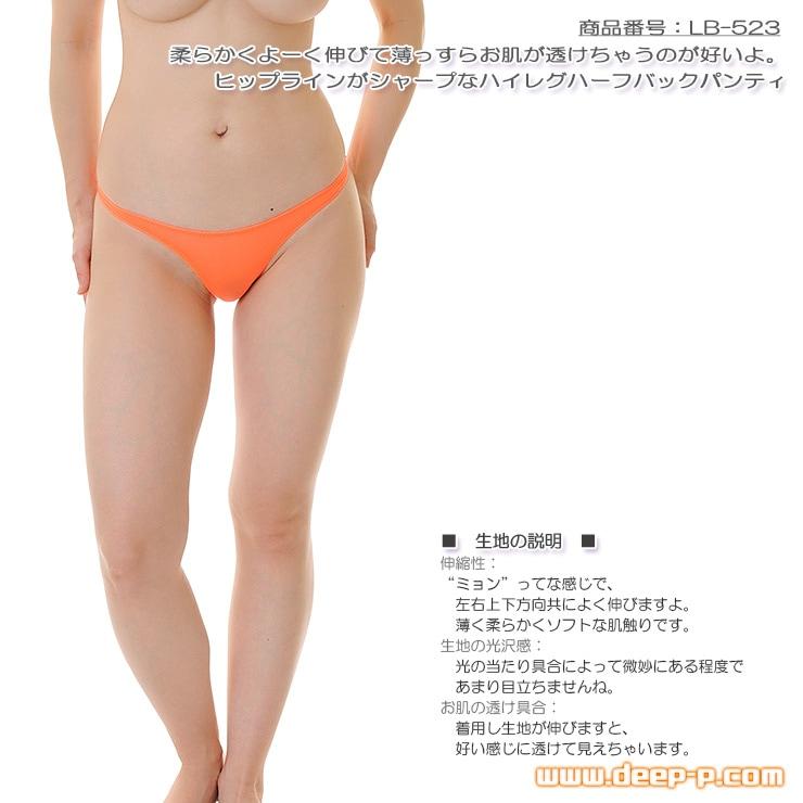 ヒップラインがシャープなハーフバックパンティ 薄っすらお肌透けるの スーパーストレッチ地 オレンジ色 ラポーム
