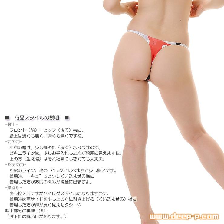 腰部分シャープなサイドラインTバックパンティ ポップなカモフラージュ柄プリント地 レッド ラポーム
