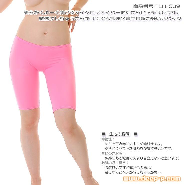 微透け着エロ感が好いスパッツ お肌にピッチリフィットします マイクロファイバー地 ピンク色 ラポーム