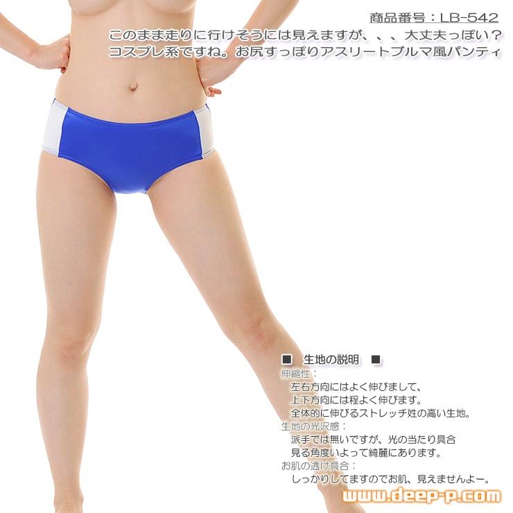 お尻すっぽりアスリートブルマ風パンティ 光沢がムチムチ感を強調 ウェットライクラ地 青色 ラポーム