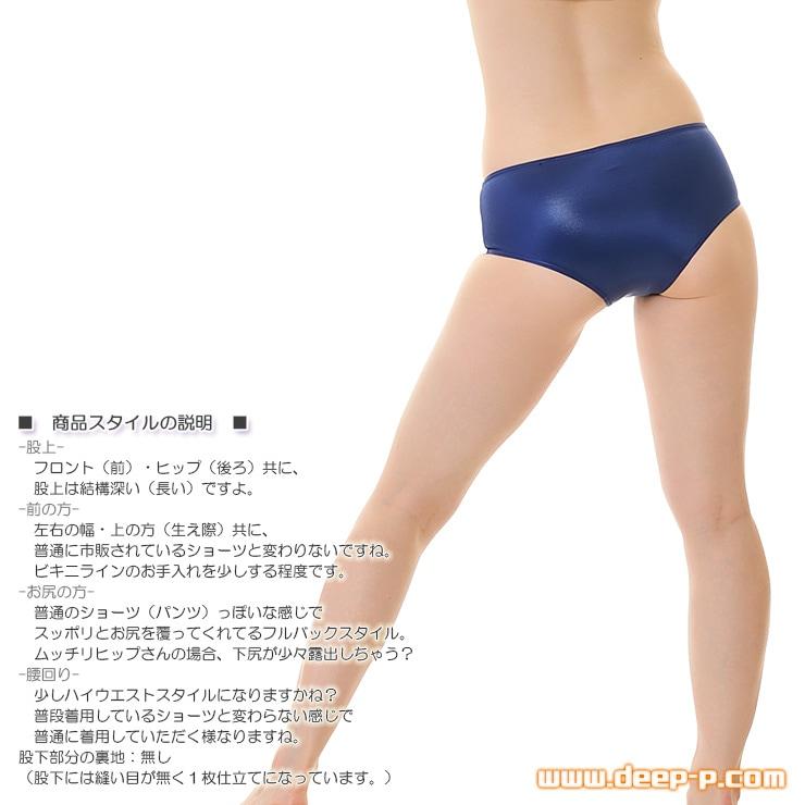 お尻すっぽりアスリートブルマ風パンティ 光沢がムチムチ感を強調 ウェットライクラ地 紺色 ラポーム