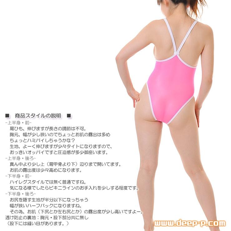 周り白いパイピンク スクール水着風プレイスーツ サラサラ布越しの触り心地が好い ホットピンク色 ラポーム