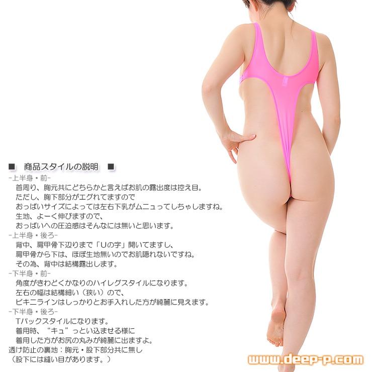 超ハイレグTバックプレイスーツ アソコ、キュもしくはプク サラサラ布越しの触り心地が好い ホットピンク色 ラポーム