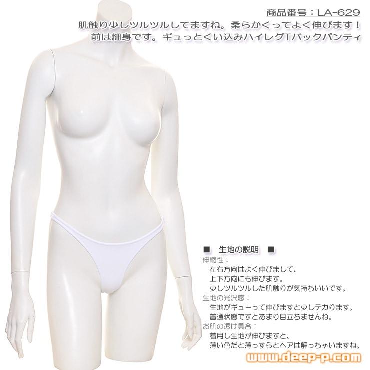 細身のラインがセクシー ハイレグTバックパンティー ツルツルした肌触りで良く伸びるよ 白色 ラポーム