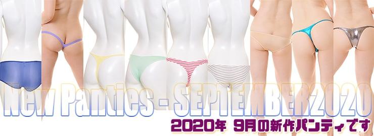20年9月の新作パンティ deep-p.com