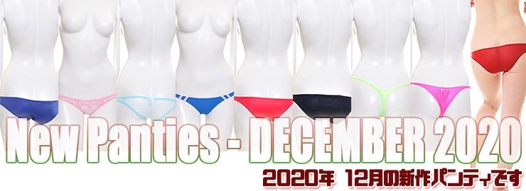 20年12月の新作パンティ deep-p.com