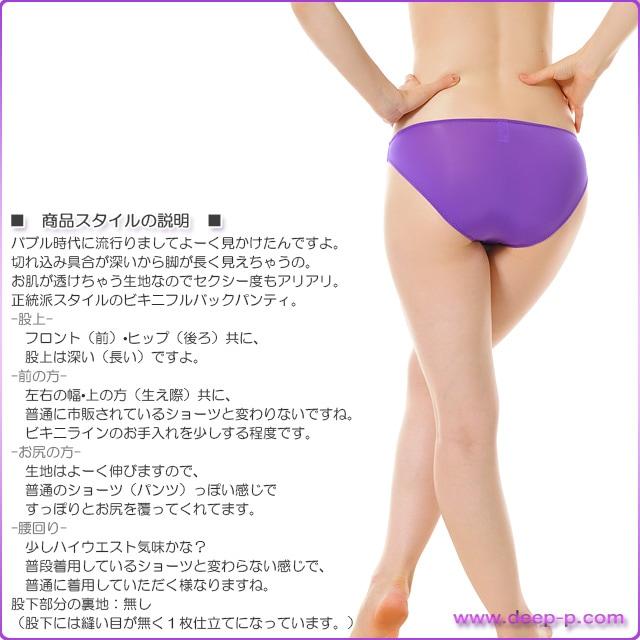 シンプルなビキニフルバックパンティ よーく伸び薄っすら透けちゃうストライクスキン 紫色 ターキー
