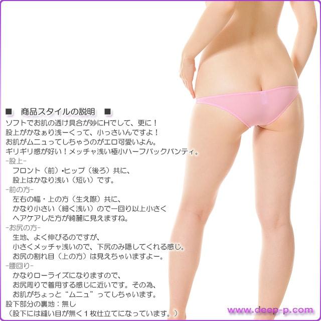 ギリギリ!小っさくメッチャ浅いハーフバックパンティ 柔らかくしなやかで微妙に透けます SMF ピンク色 ターキー