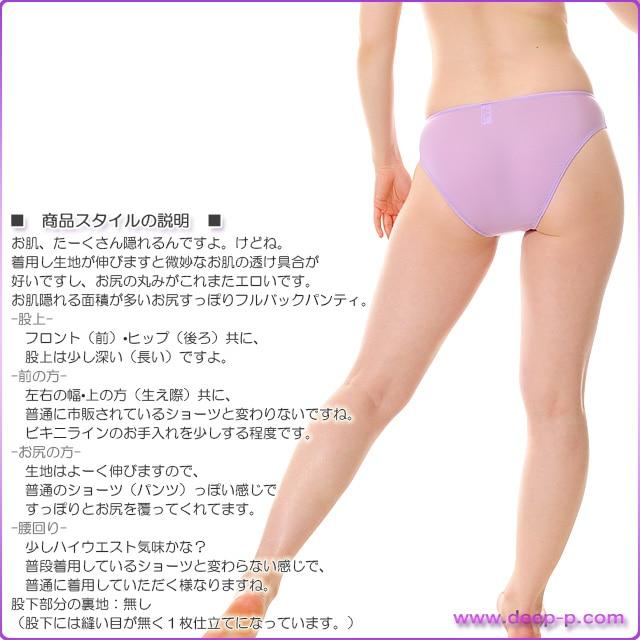 お尻すっぽりフルバックパンティ 柔らかくしなやかで微妙に透けます SMF 薄紫色 ターキー
