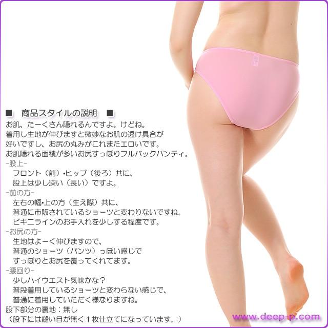 お尻すっぽりフルバックパンティ 柔らかくしなやかで微妙に透けます SMF ピンク色 ターキー