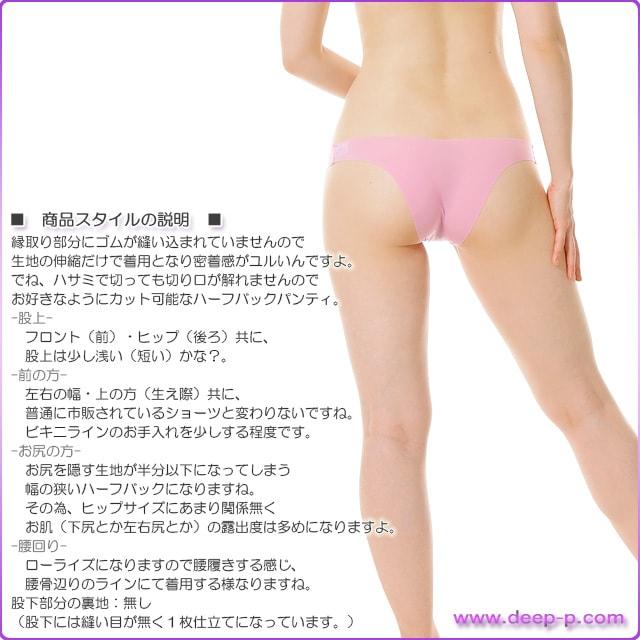 お好みにフリーカット可能なハーフバックパンティ 柔らかくしなやかで微妙に透けます SMF ピンク色 ターキー