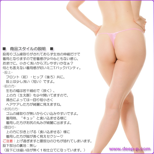 布1枚感覚で心ともないミニTバックパンティ 柔らかくしなやかで微妙に透けます SMF ピンク色 ターキー