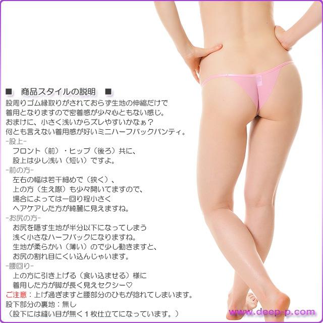 布1枚感覚で心ともないミニハーフバックパンティ 柔らかくしなやかで微妙に透けます SMF ピンク色 ターキー
