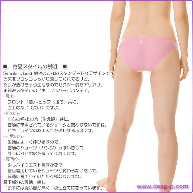 シンプルなビキニフルバックパンティ 柔らかくしなやかで微妙に透けます SMF ピンク色 ターキー