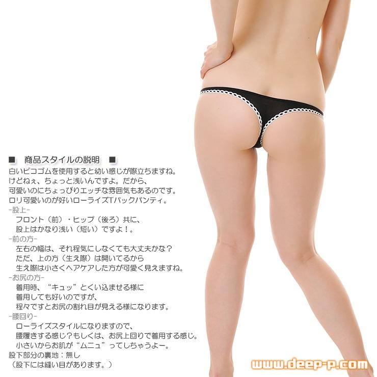 ピコゴム合わせると可愛いよ ちょっと浅すぎるTバックパンティ 肌に優しいテンセル地 黒色 ターキー