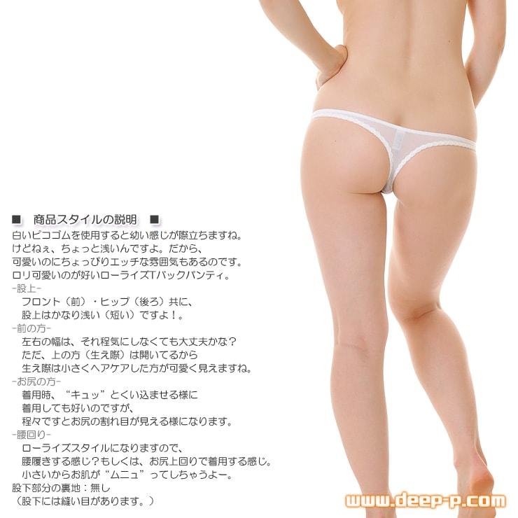 ピコゴム合わせると可愛いよ ちょっと浅すぎるTバックパンティ 肌に優しいテンセル地 白色 ターキー