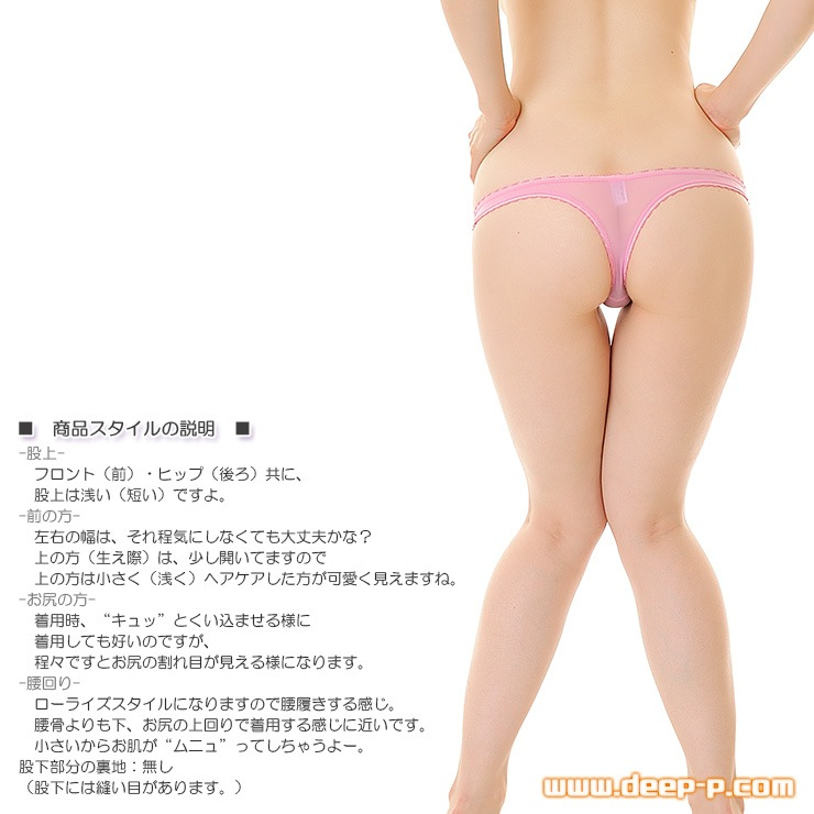縁がピコゴムで可愛く浅いTバックパンティ 柔らかくしなやかで微妙に透けます SMF ピンク色 ターキー