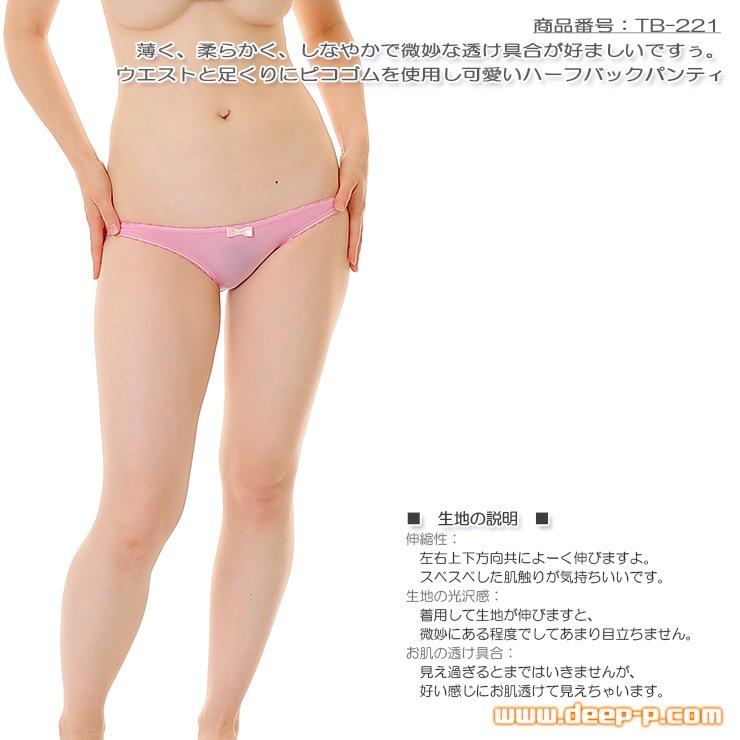 縁がピコゴムで可愛く浅いハーフバックパンティ 柔らかくしなやかで微妙に透けます SMF ピンク色 ターキー