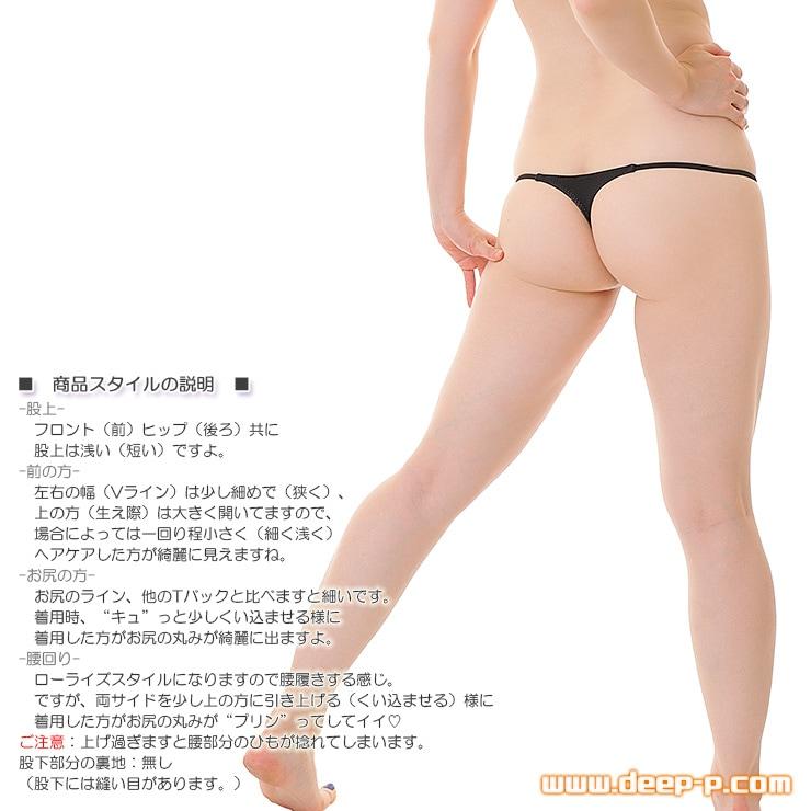 小さくシャープな感じ 腰回りすっきりサイドラインミニTバックパンティ ヌレヌレ光沢YKS ブラック ターキー
