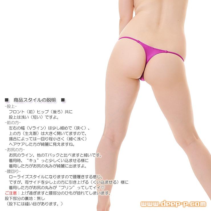 小さくシャープな感じ 腰回りすっきりサイドラインミニTバックパンティ ヌレヌレ光沢YKS ローズパープル ターキー
