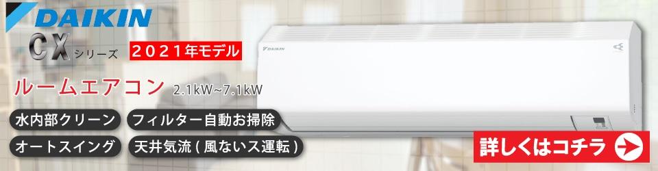 ダイキン CXシリーズエアコン