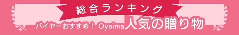 人気プレゼントランキング 祖父・祖母・父親・母親・高齢者へ 総合編Oyaima人気の贈り物